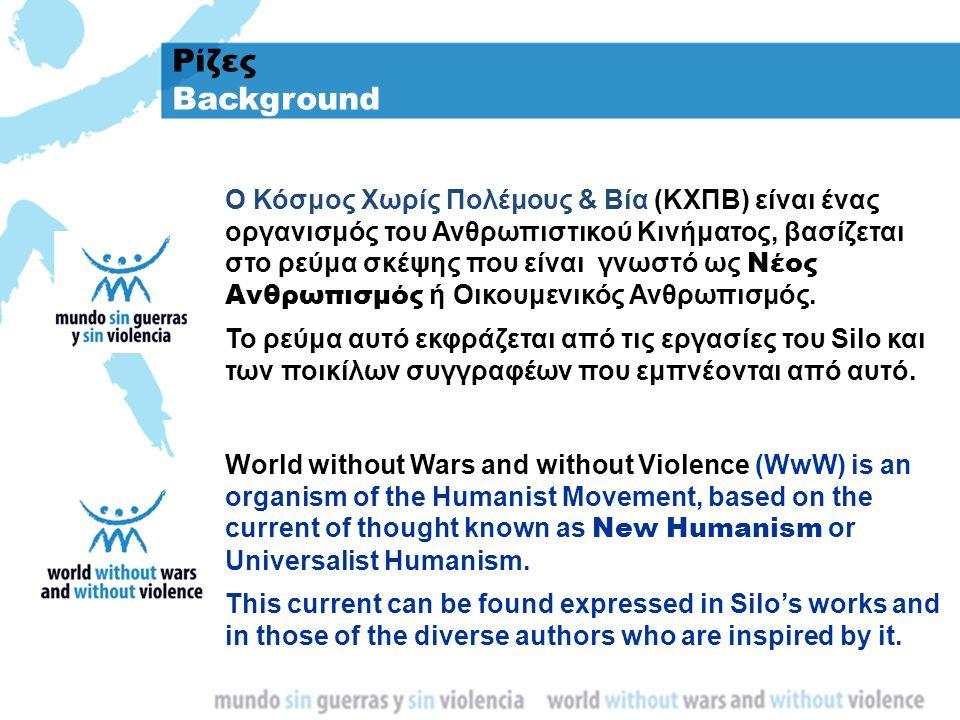 Ρίζες Background Ο Κόσμος Χωρίς Πολέμους & Βία (ΚΧΠΒ) είναι ένας οργανισμός του Ανθρωπιστικού Κινήματος, βασίζεται στο ρεύμα σκέψης που είναι γνωστό ω