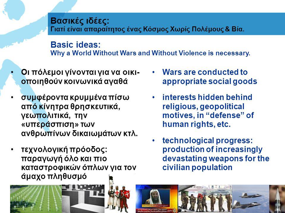 Βασικές ιδέες: Γιατί είναι απαραίτητος ένας Κόσμος Χωρίς Πολέμους & Βία. Basic ideas: Why a World Without Wars and Without Violence is necessary. Οι π