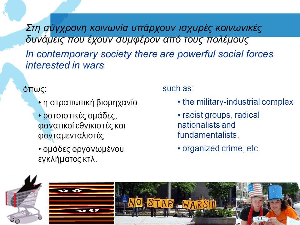 Στη σύγχρονη κοινωνία υπάρχουν ισχυρές κοινωνικές δυνάμεις που έχουν συμφέρον από τους πολέμους In contemporary society there are powerful social forc