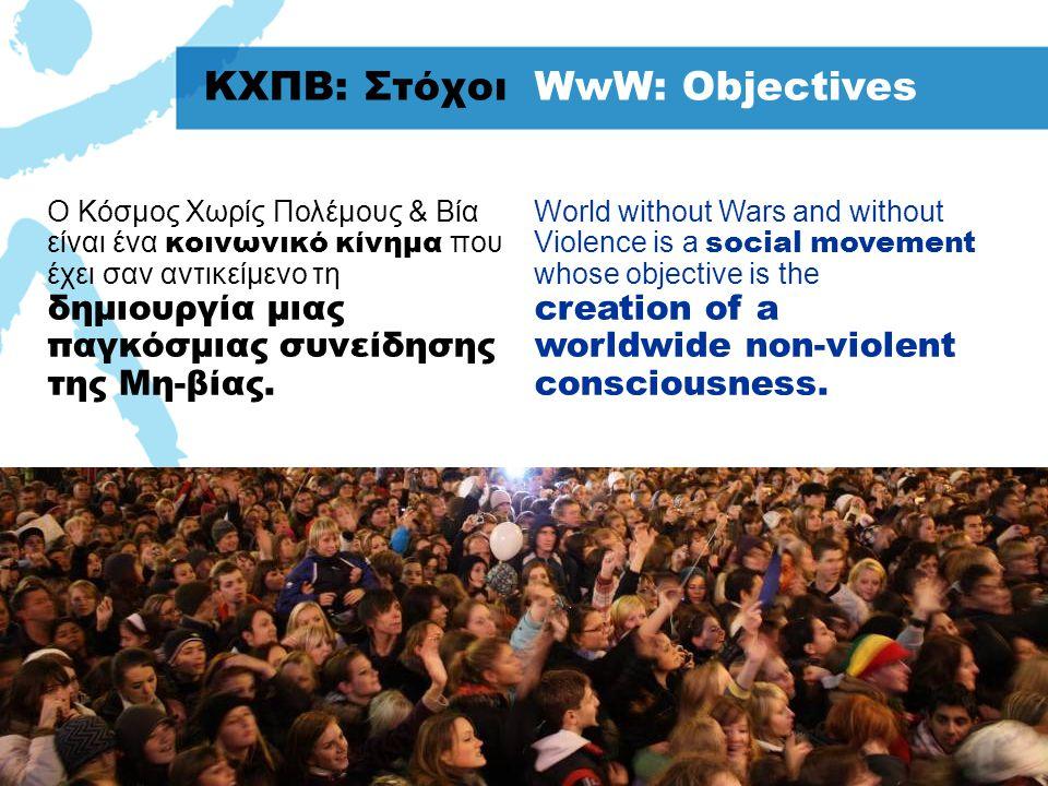 ΚΧΠΒ: Στόχοι WwW: Objectives Ο Κόσμος Χωρίς Πολέμους & Βία είναι ένα κοινωνικό κίνημα που έχει σαν αντικείμενο τη δημιουργία μιας παγκόσμιας συνείδηση