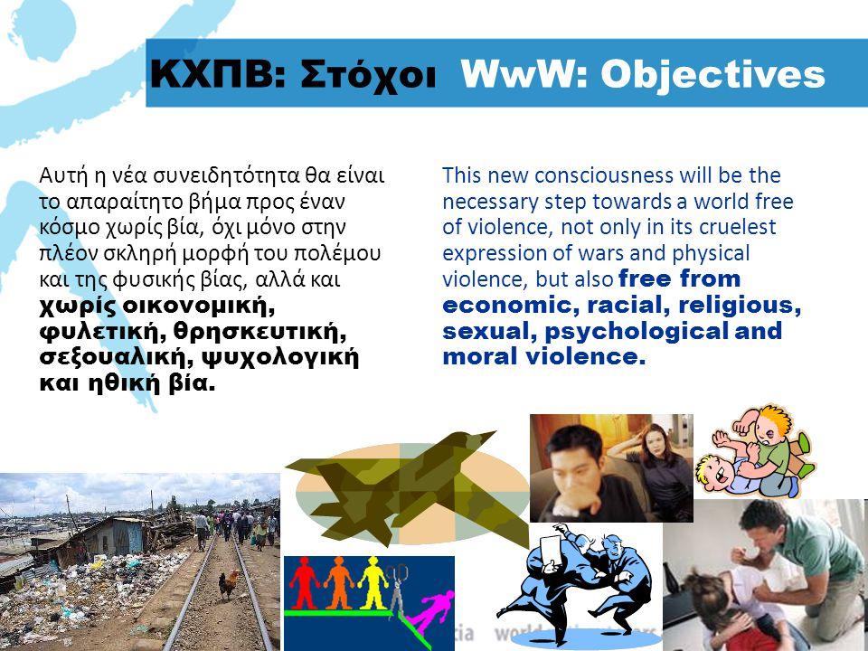 ΚΧΠΒ: Στόχοι WwW: Objectives Αυτή η νέα συνειδητότητα θα είναι το απαραίτητο βήμα προς έναν κόσμο χωρίς βία, όχι μόνο στην πλέον σκληρή μορφή του πολέ