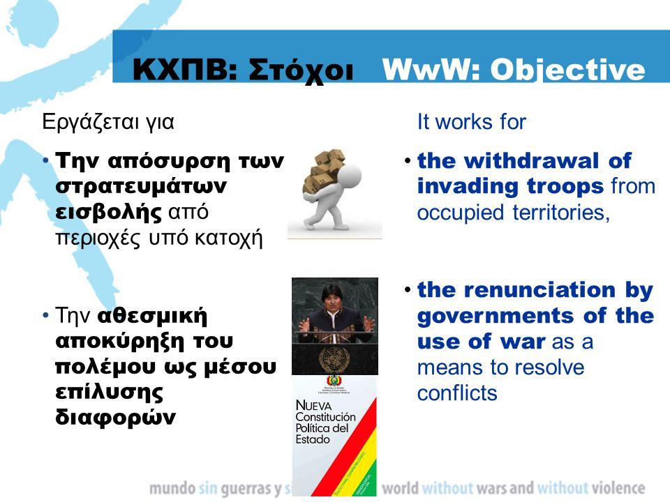 ΚΧΠΒ: Στόχοι WwW: Objective It works for the withdrawal of invading troops from occupied territories, the renunciation by governments of the use of wa