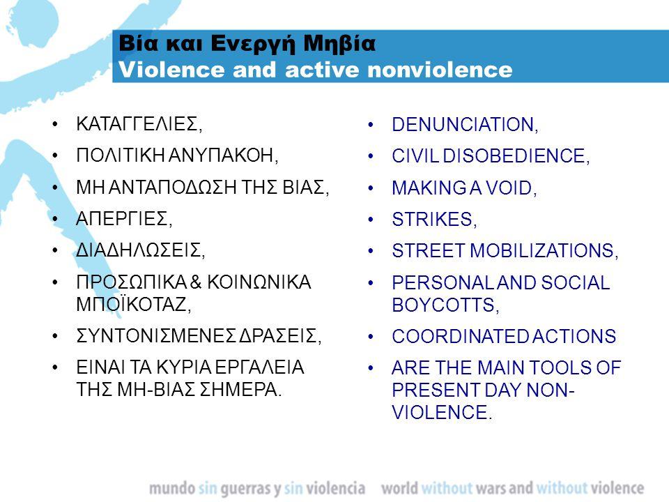 Βία και Ενεργή Μηβία Violence and active nonviolence ΚΑΤΑΓΓΕΛΙΕΣ, ΠΟΛΙΤΙΚΗ ΑΝΥΠΑΚΟΗ, ΜΗ ΑΝΤΑΠΟΔΩΣΗ ΤΗΣ ΒΙΑΣ, ΑΠΕΡΓΙΕΣ, ΔΙΑΔΗΛΩΣΕΙΣ, ΠΡΟΣΩΠΙΚΑ & ΚΟΙΝΩΝ