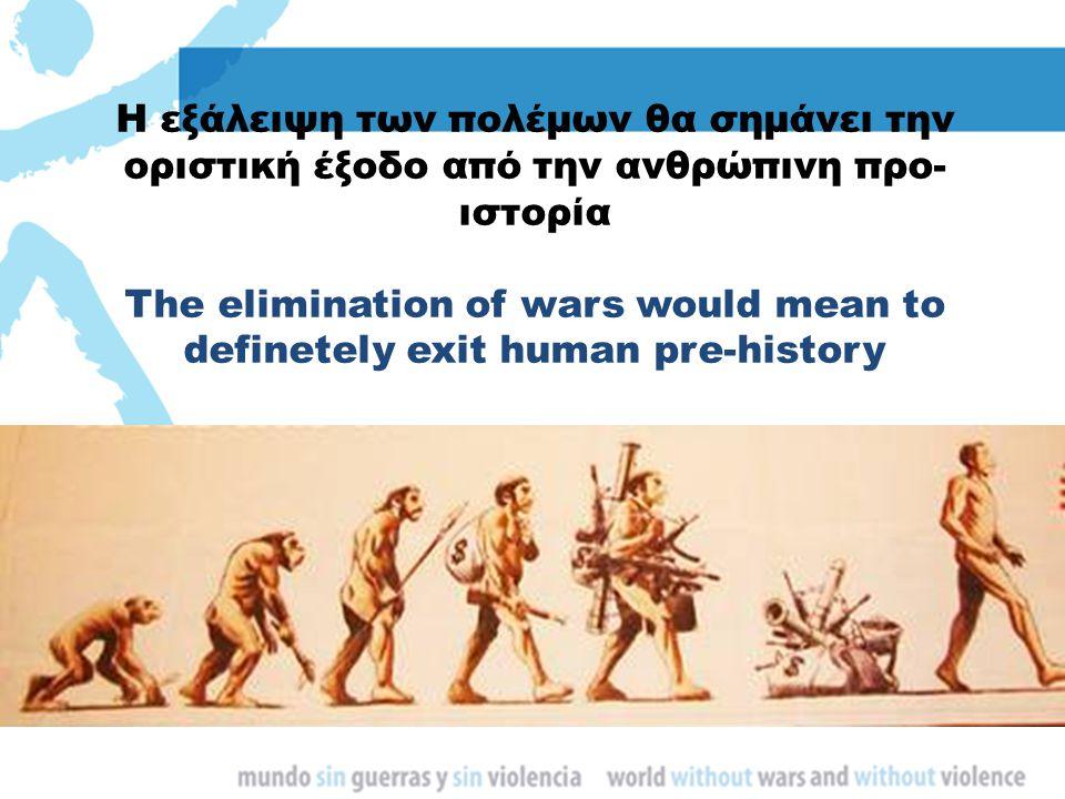 Η εξάλειψη των πολέμων θα σημάνει την οριστική έξοδο από την ανθρώπινη προ- ιστορία The elimination of wars would mean to definetely exit human pre-hi