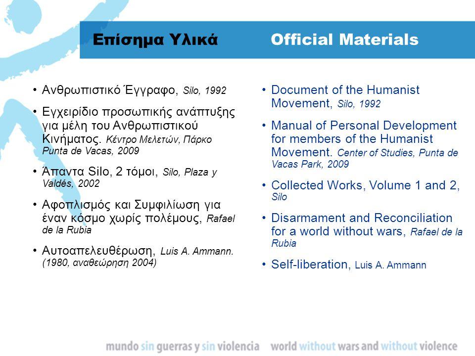 Επίσημα Υλικά Official Materials Ανθρωπιστικό Έγγραφο, Silo, 1992 Εγχειρίδιο προσωπικής ανάπτυξης για μέλη του Ανθρωπιστικού Κινήματος. Κέντρο Μελετών