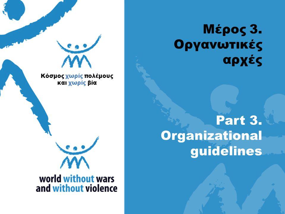 Μέρος 3. Οργανωτικές αρχές Part 3. Organizational guidelines Κόσμος χωρίς πολέμους και χωρίς βία