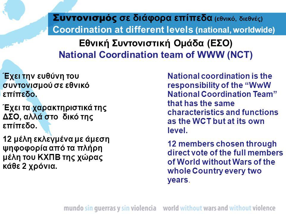 Έχει την ευθύνη του συντονισμού σε εθνικό επίπεδο. Έχει τα χαρακτηριστικά της ΔΣΟ, αλλά στο δικό της επίπεδο. 12 μέλη εκλεγμένα με άμεση ψηφοφορία από