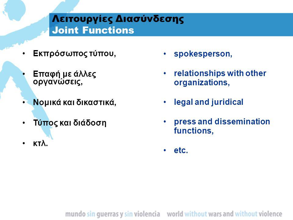 Λειτουργίες Διασύνδεσης Joint Functions Εκπρόσωπος τύπου, Επαφή με άλλες οργανώσεις, Νομικά και δικαστικά, Τύπος και διάδοση κτλ. spokesperson, relati