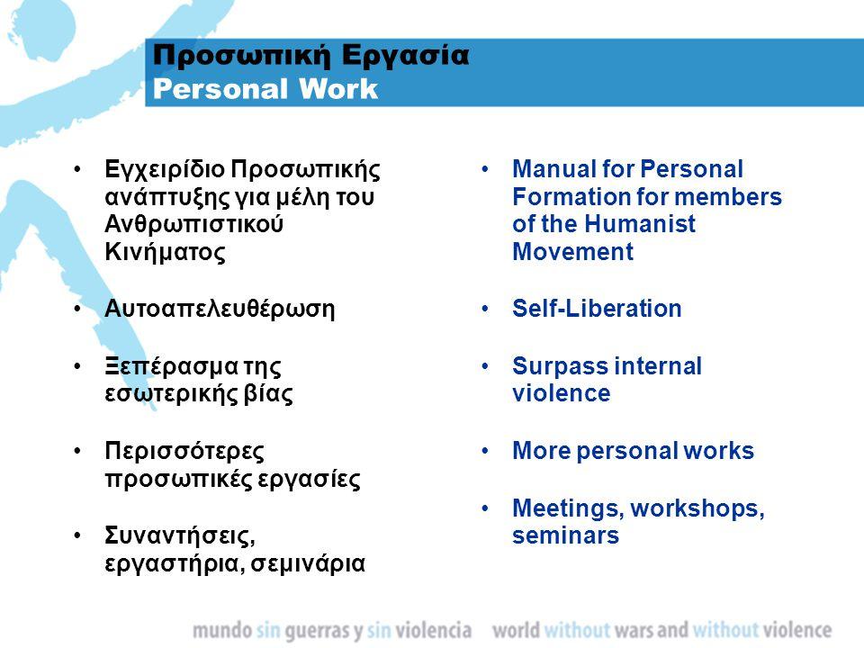 Προσωπική Εργασία Personal Work Εγχειρίδιο Προσωπικής ανάπτυξης για μέλη του Ανθρωπιστικού Κινήματος Αυτοαπελευθέρωση Ξεπέρασμα της εσωτερικής βίας Πε