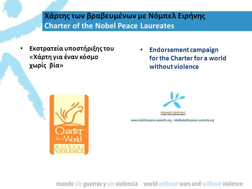 Χάρτης των βραβευμένων με Νόμπελ Ειρήνης Charter of the Nobel Peace Laureates Εκστρατεία υποστήριξης του «Χάρτη για έναν κόσμο χωρίς βία» Endorsement