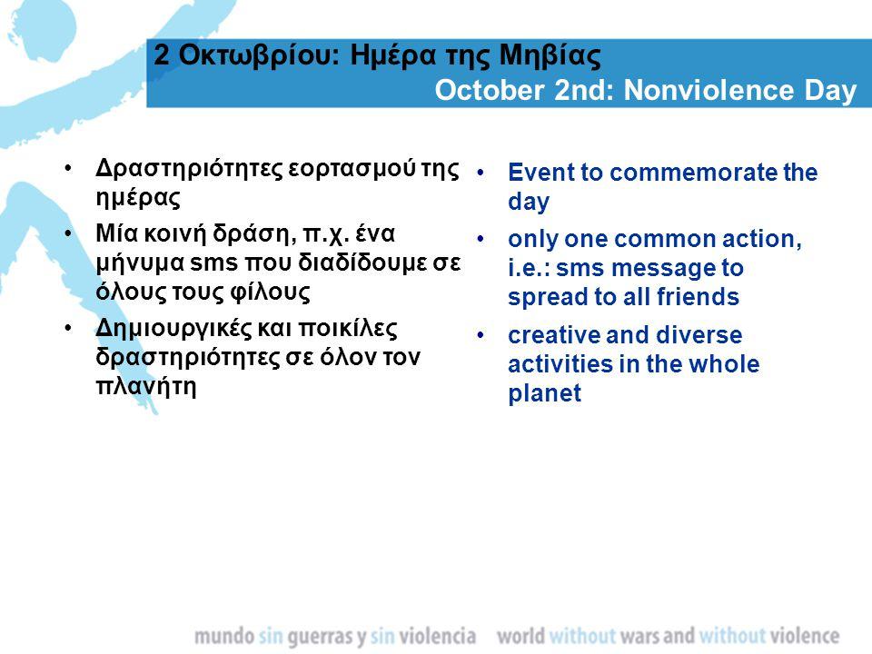 2 Οκτωβρίου: Ημέρα της Μηβίας October 2nd: Nonviolence Day Δραστηριότητες εορτασμού της ημέρας Μία κοινή δράση, π.χ. ένα μήνυμα sms που διαδίδουμε σε