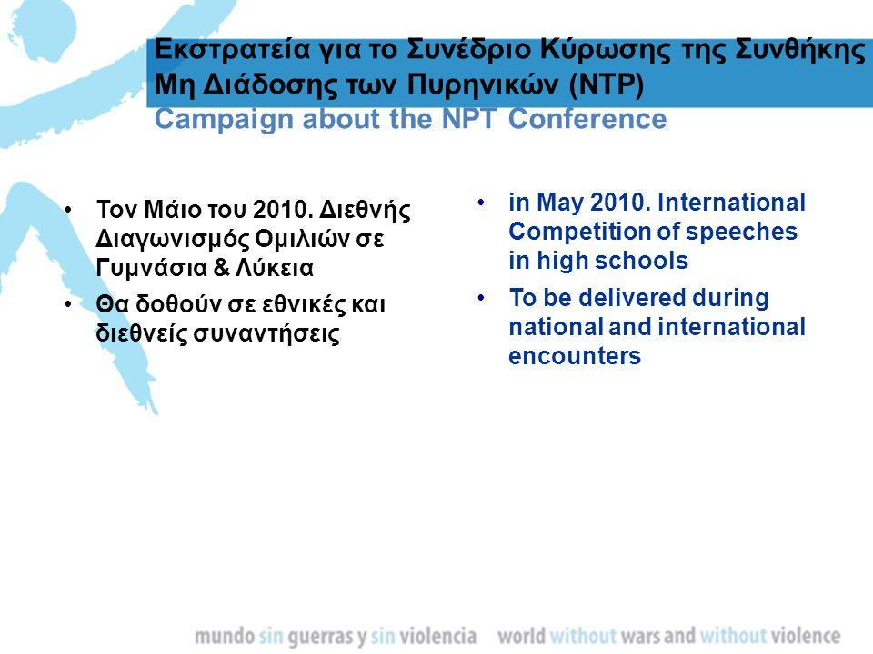 Εκστρατεία για το Συνέδριο Κύρωσης της Συνθήκης Μη Διάδοσης των Πυρηνικών (NTP) Campaign about the NPT Conference Τον Μάιο του 2010. Διεθνής Διαγωνισμ