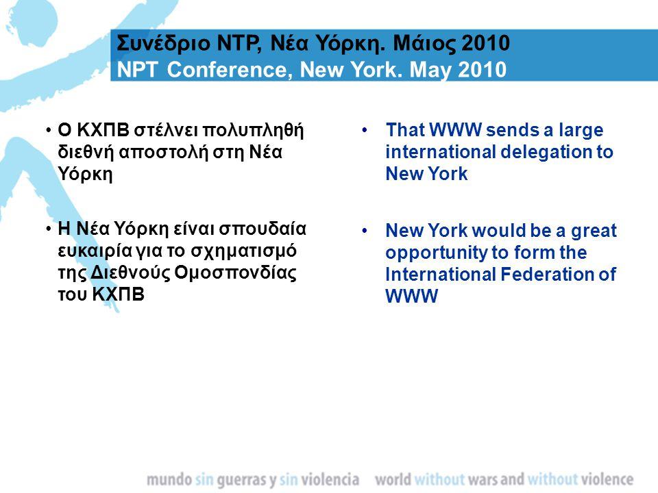 Συνέδριο NTP, Νέα Υόρκη. Μάιος 2010 NPT Conference, New York. May 2010 Ο ΚΧΠΒ στέλνει πολυπληθή διεθνή αποστολή στη Νέα Υόρκη Η Νέα Υόρκη είναι σπουδα