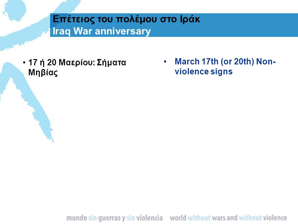 Επέτειος του πολέμου στο Ιράκ Iraq War anniversary 17 ή 20 Μαερίου: Σήματα Μηβίας March 17th (or 20th) Non- violence signs