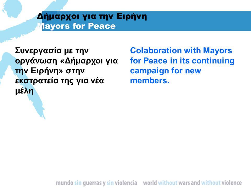 Δήμαρχοι για την Ειρήνη Mayors for Peace Συνεργασία με την οργάνωση «Δήμαρχοι για την Ειρήνη» στην εκστρατεία της για νέα μέλη Colaboration with Mayor