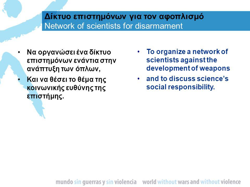 Δίκτυο επιστημόνων για τον αφοπλισμό Network of scientists for disarmament Να οργανώσει ένα δίκτυο επιστημόνων ενάντια στην ανάπτυξη των όπλων, Και να