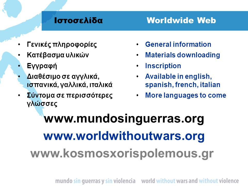 Ιστοσελίδα Worldwide Web www.mundosinguerras.org www.worldwithoutwars.org www.kosmosxorispolemous.gr Γενικές πληροφορίες Κατέβασμα υλικών Εγγραφή Διαθ