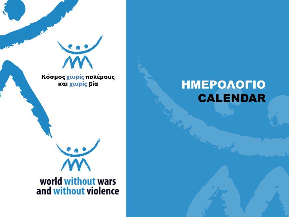 ΗΜΕΡΟΛΟΓΙΟ CALENDAR Κόσμος χωρίς πολέμους και χωρίς βία