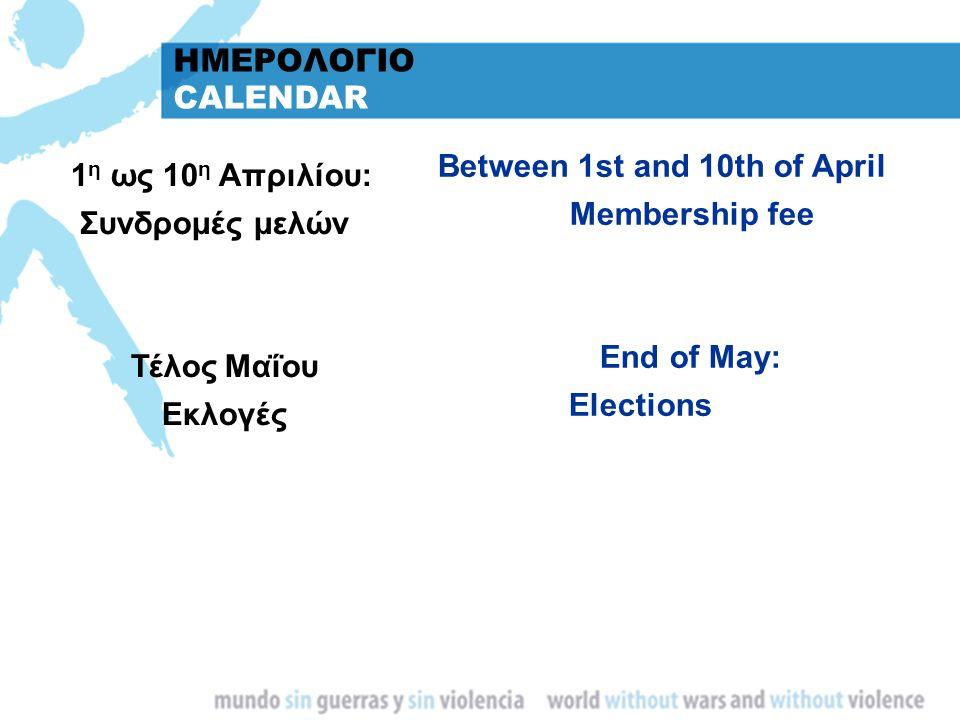 ΗΜΕΡΟΛΟΓΙΟ CALENDAR 1 η ως 10 η Απριλίου: Συνδρομές μελών Τέλος Μαΐου Εκλογές Between 1st and 10th of April Membership fee End of May: Elections