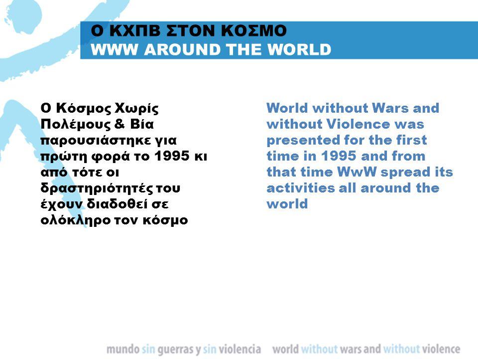 Ο ΚΧΠΒ ΣΤΟΝ ΚΟΣΜΟ WWW AROUND THE WORLD World without Wars and without Violence was presented for the first time in 1995 and from that time WwW spread
