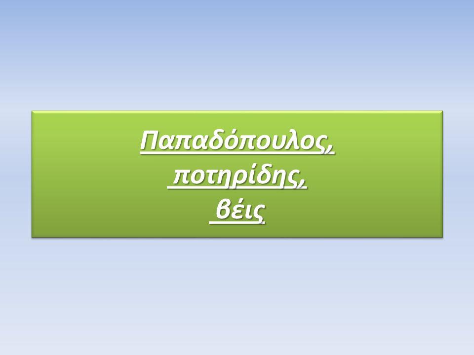 Παπαδόπουλος, ποτηρίδης, βέις