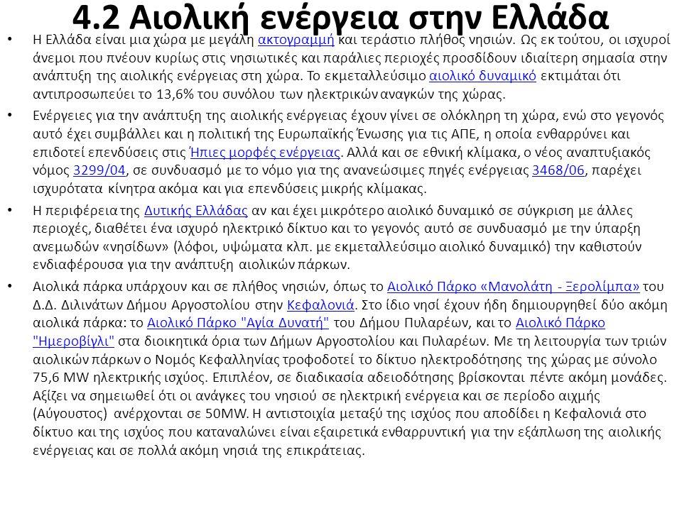 4.2 Αιολική ενέργεια στην Ελλάδα Η Ελλάδα είναι μια χώρα με μεγάλη ακτογραμμή και τεράστιο πλήθος νησιών. Ως εκ τούτου, οι ισχυροί άνεμοι που πνέουν κ