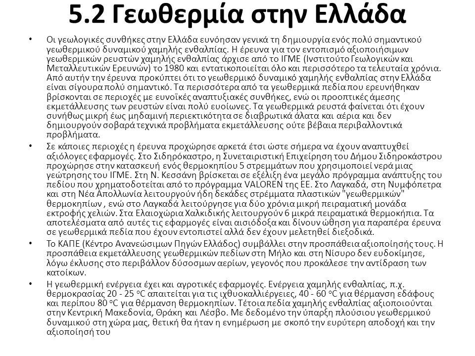 5.2 Γεωθερμία στην Ελλάδα Οι γεωλογικές συνθήκες στην Ελλάδα ευνόησαν γενικά τη δημιουργία ενός πολύ σημαντικού γεωθερμικού δυναμικού χαμηλής ενθαλπία