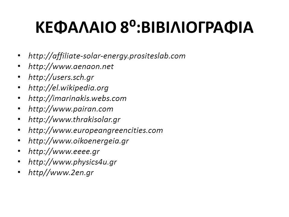 ΚΕΦΑΛΑΙΟ 8⁰:ΒΙΒΙΛΙΟΓΡΑΦΙΑ http://affiliate-solar-energy.prositeslab.com http://www.aenaon.net http://users.sch.gr http://el.wikipedia.org http://imari