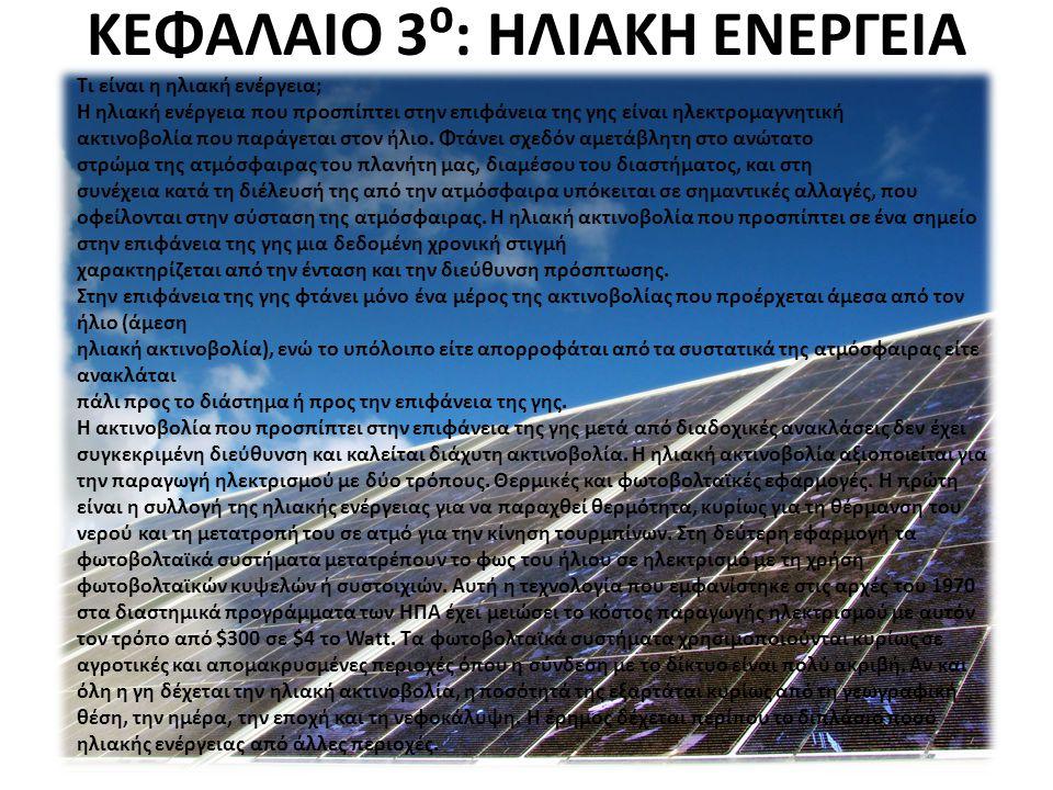 ΚΕΦΑΛΑΙΟ 3⁰: ΗΛΙΑΚΗ ΕΝΕΡΓΕΙΑ Τι είναι η ηλιακή ενέργεια; Η ηλιακή ενέργεια που προσπίπτει στην επιφάνεια της γης είναι ηλεκτρομαγνητική ακτινοβολία πο