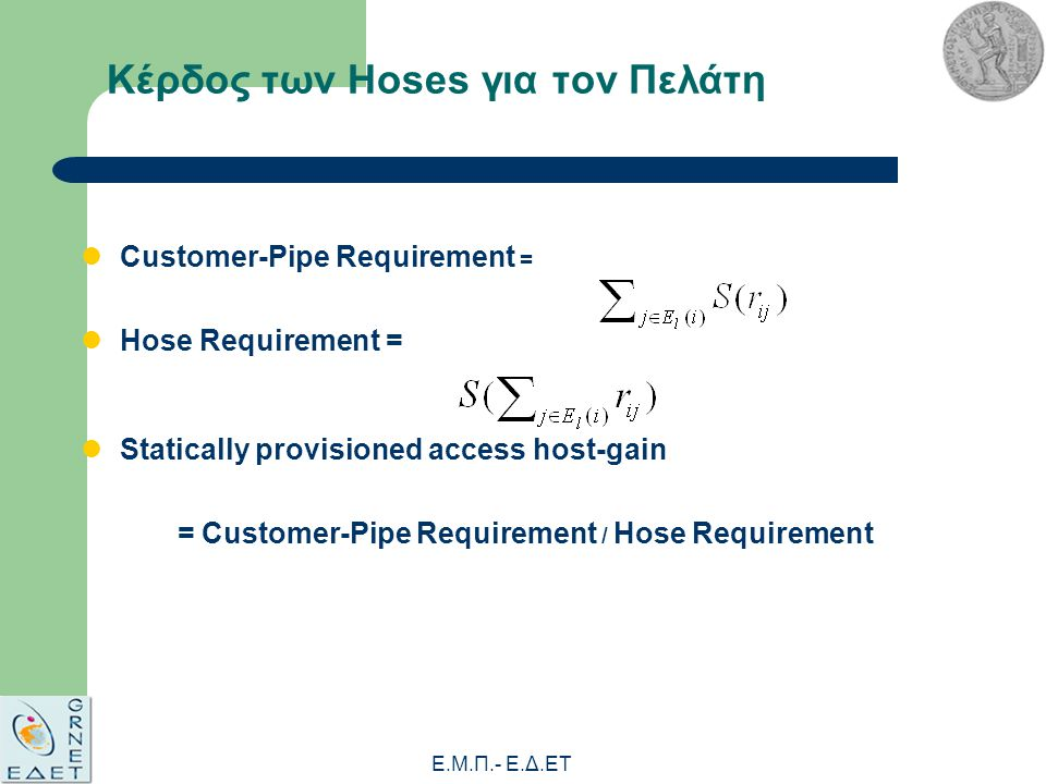 Ε.Μ.Π.- E.Δ.ΕΤ Κέρδος των Hoses για τον Πελάτη Customer-Pipe Requirement = Hose Requirement = Statically provisioned access host-gain = Customer-Pipe