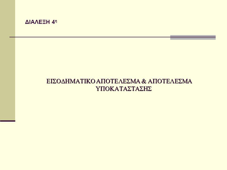 ΔΙΑΛΕΞΗ 4 η ΕΙΣΟΔΗΜΑΤΙΚΟ ΑΠΟΤΕΛΕΣΜΑ & ΑΠΟΤΕΛΕΣΜΑ ΥΠΟΚΑΤΑΣΤΑΣΗΣ
