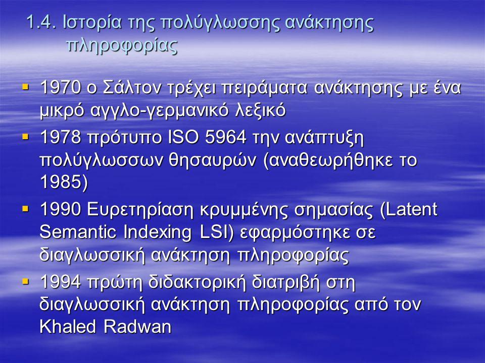 1.4. Ιστορία της πολύγλωσσης ανάκτησης πληροφορίας  1970 ο Σάλτον τρέχει πειράματα ανάκτησης με ένα μικρό αγγλο-γερμανικό λεξικό  1978 πρότυπο ISO 5
