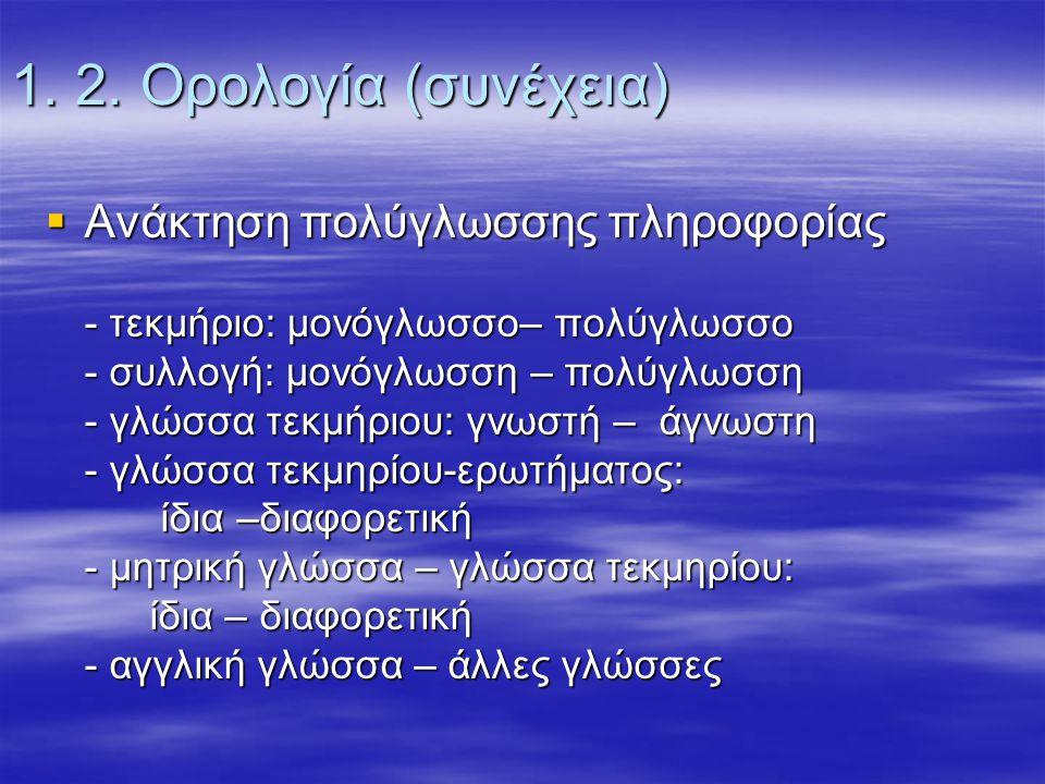 1. 2. Ορολογία (συνέχεια)  Ανάκτηση πολύγλωσσης πληροφορίας - τεκμήριο: μονόγλωσσο– πολύγλωσσο - συλλογή: μονόγλωσση – πολύγλωσση - γλώσσα τεκμήριου: