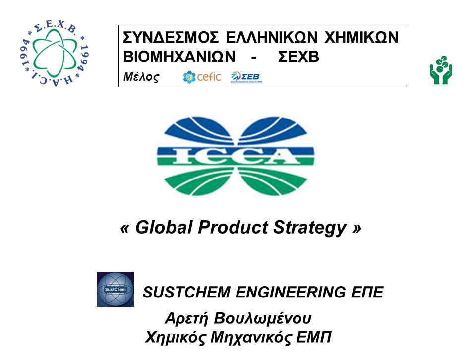 ΣΥΝΔΕΣΜΟΣ ΕΛΛΗΝΙΚΩΝ ΧΗΜΙΚΩΝ ΒΙΟΜΗΧΑΝΙΩΝ - ΣΕΧΒ Μέλος « Global Product Strategy » Αρετή Βουλωμένου Χημικός Μηχανικός ΕΜΠ SUSTCHEM ENGINEERING ΕΠΕ