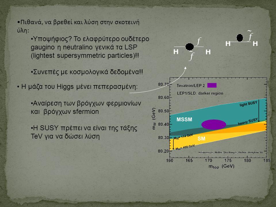 Πιθανά, να βρεθεί και λύση στην σκοτεινή ύλη: Υποψήφιος? Το ελαφρύτερο ουδέτερο gaugino η neutralino γενικά τα LSP (lightest supersymmetric particles)