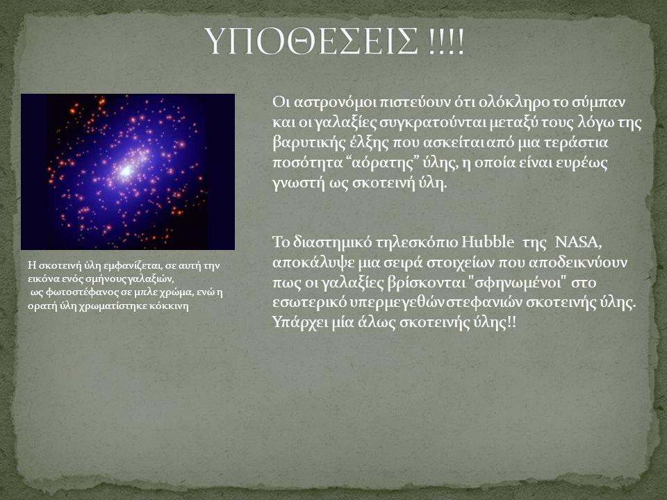 Η σκοτεινή ύλη εμφανίζεται, σε αυτή την εικόνα ενός σμήνους γαλαξιών, ως φωτοστέφανος σε μπλε χρώμα, ενώ η ορατή ύλη χρωματίστηκε κόκκινη Οι αστρονόμο