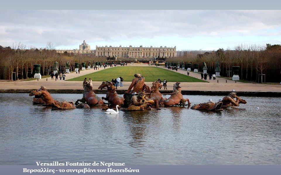 Jardins – Bassins Château de Versailles Κήποι – Δεξαμενή του Παλατιού των Βερσαλλιών