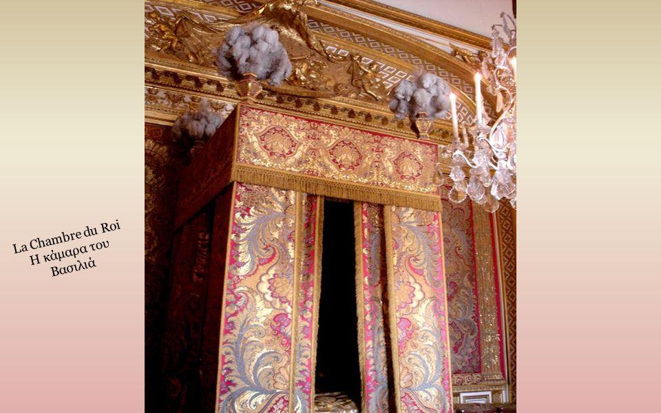 Fontaine de Neptune Βερσαλλίες - το σιντριβάνι του Ποσειδώνα