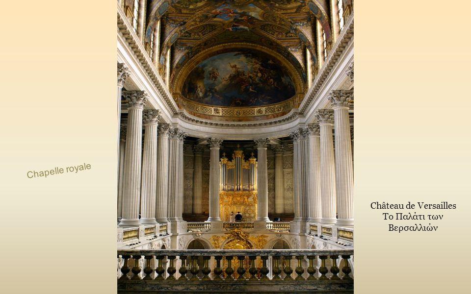 Chapelle du Château de Versailles - Ο Ναός του Παλατιού των Βερσαλλιών