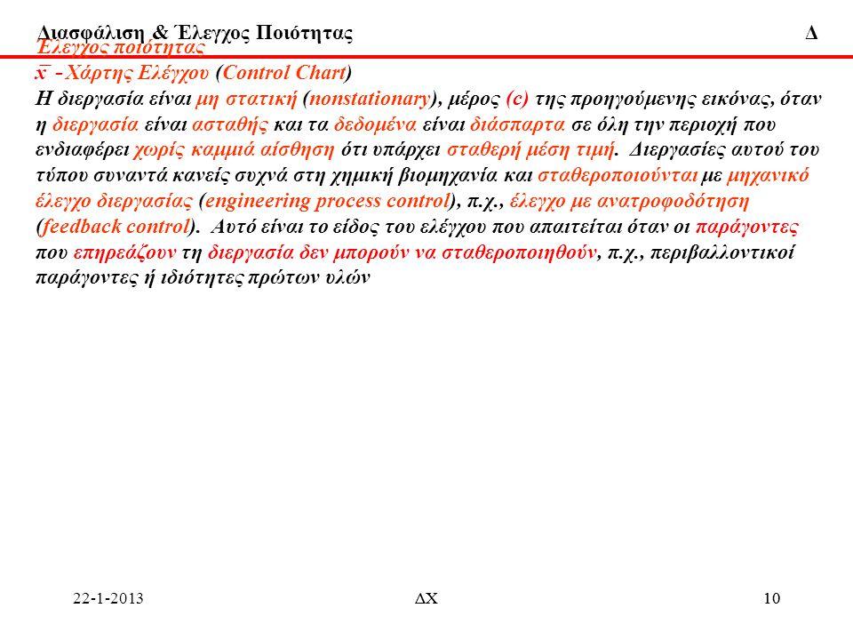 Διασφάλιση & Έλεγχος Ποιότητας Δ 22-1-2013ΔΧ10ΔΧ10 Έλεγχος ποιότητας x ̅ - Χάρτης Ελέγχου (Control Chart) Η διεργασία είναι μη στατική (nonstationary)