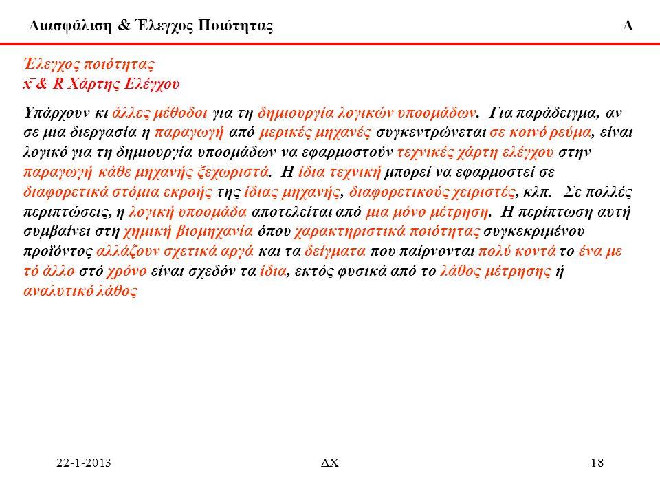Διασφάλιση & Έλεγχος Ποιότητας Δ 22-1-2013ΔΧ18ΔΧ18 Έλεγχος ποιότητας x ̅ & R Χάρτης Ελέγχου Υπάρχουν κι άλλες μέθοδοι για τη δημιουργία λογικών υποομά