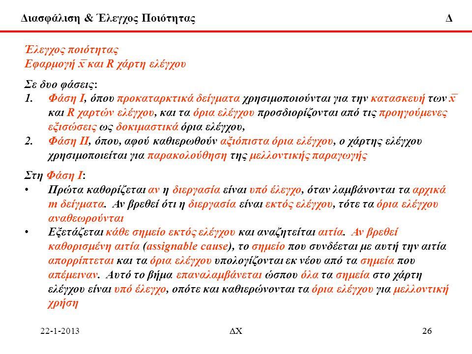 Διασφάλιση & Έλεγχος Ποιότητας Δ 22-1-2013ΔΧ26ΔΧ26 Έλεγχος ποιότητας Εφαρμογή x ̅ και R χάρτη ελέγχου Σε δυο φάσεις: 1.Φάση Ι, όπου προκαταρκτικά δείγ