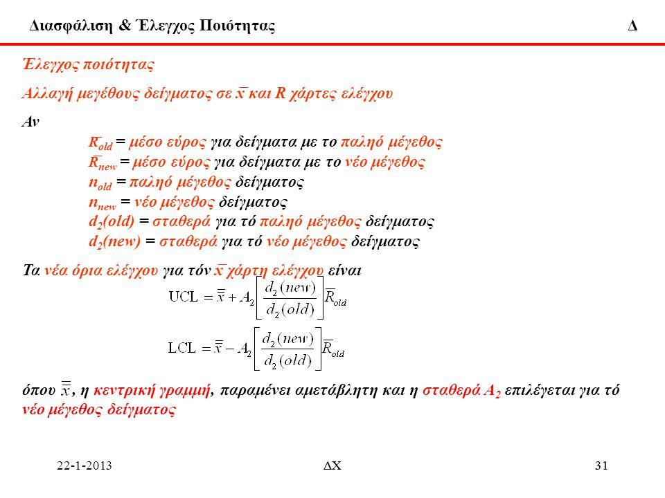 Διασφάλιση & Έλεγχος Ποιότητας Δ 22-1-2013ΔΧ31ΔΧ31 Έλεγχος ποιότητας Αλλαγή μεγέθους δείγματος σε x ̅ και R χάρτες ελέγχου Αν R ̅ old = μέσο εύρος για
