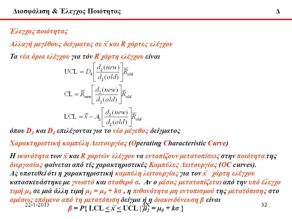 Διασφάλιση & Έλεγχος Ποιότητας Δ 22-1-2013ΔΧ32ΔΧ32 Έλεγχος ποιότητας Αλλαγή μεγέθους δείγματος σε x ̅ και R χάρτες ελέγχου Τα νέα όρια ελέγχου για τόν