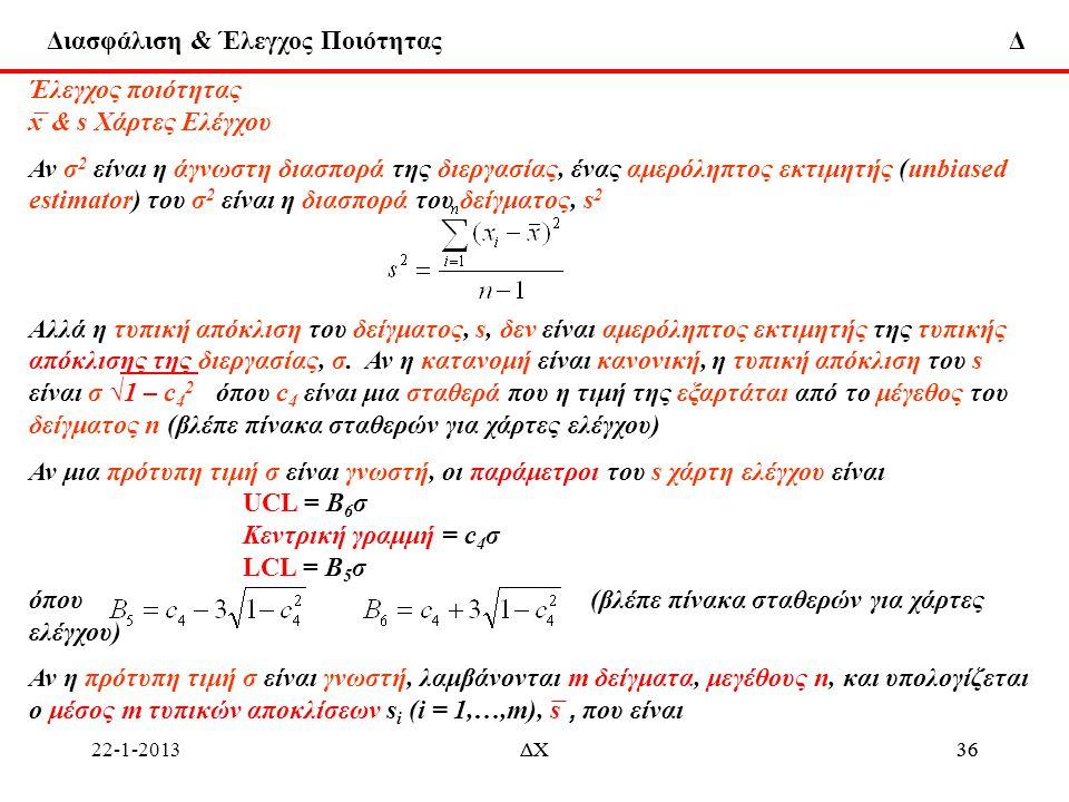 Διασφάλιση & Έλεγχος Ποιότητας Δ 22-1-2013ΔΧ36ΔΧ36 Έλεγχος ποιότητας x ̅ & s Xάρτες Ελέγχου Αν σ 2 είναι η άγνωστη διασπορά της διεργασίας, ένας αμερό