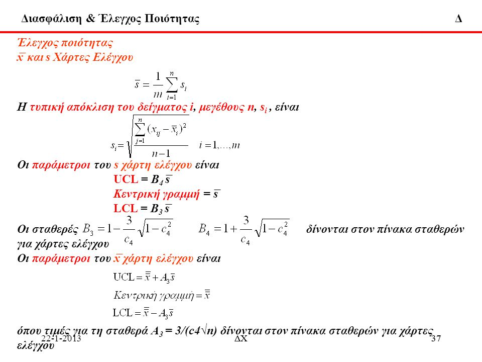 Διασφάλιση & Έλεγχος Ποιότητας Δ 22-1-2013 Έλεγχος ποιότητας x ̅ και s Xάρτες Ελέγχου H τυπική απόκλιση του δείγματος i, μεγέθους n, s i, είναι Oι παρ