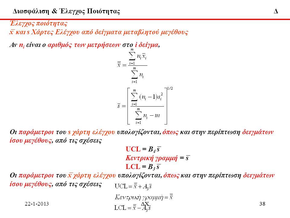 Διασφάλιση & Έλεγχος Ποιότητας Δ 22-1-2013ΔΧ38ΔΧ38 Έλεγχος ποιότητας x ̅ και s Xάρτες Ελέγχου από δείγματα μεταβλητού μεγέθους Αν n i είναι ο αριθμός