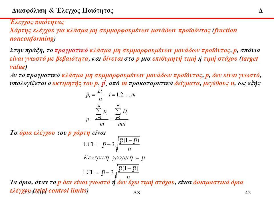 Διασφάλιση & Έλεγχος Ποιότητας Δ Έλεγχος ποιότητας Xάρτης ελέγχου για κλάσμα μη συμμορφουμένων μονάδων προϊοόντος (fraction nonconforming) Στην πράξη,