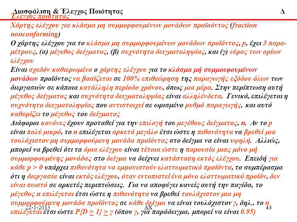 Διασφάλιση & Έλεγχος Ποιότητας Δ 22-1-2013ΔΧ43ΔΧ43 Έλεγχος ποιότητας Xάρτης ελέγχου για κλάσμα μη συμμορφουμένων μονάδων προϊοόντος (fraction nonconfo