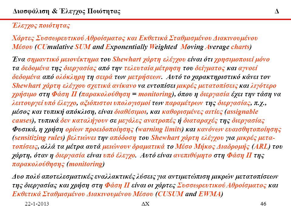 Διασφάλιση & Έλεγχος Ποιότητας Δ 22-1-2013ΔΧ46 Έλεγχος ποιότητας Χάρτες Συσσωρευτικού Αθροίσματος και Εκθετικά Σταθμισμένου Διακινουμένου Μέσου (CUmul